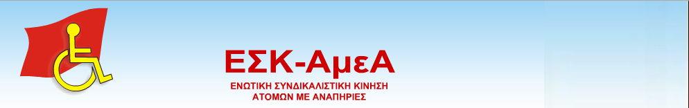 www.eskamea.gr